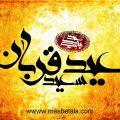 eid-al-ghorban