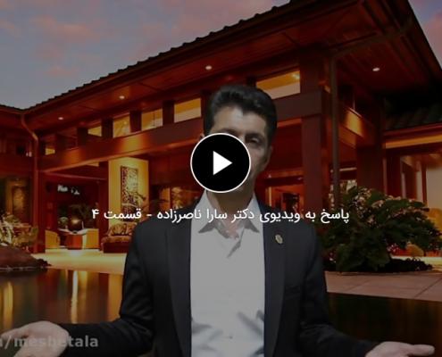 پاسخ به ویدیوی دکتر سارا ناصرزاده - قسمت 4