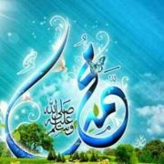 پیامبر اسلام (ص) و آموزه های زناشویی