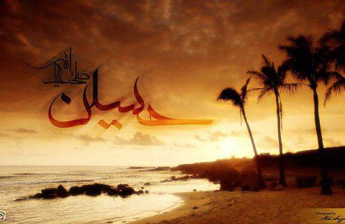 نقش امام حسین علیه السلام در تحولات بین الملل