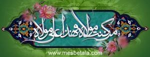 eid-ghadir-khom-mola-ali-ibn-abitaleb
