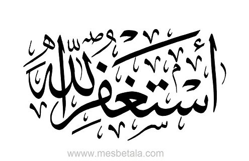repent-to-allah