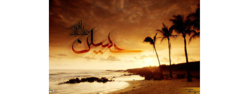 sarojini-naidu-imam-hussain