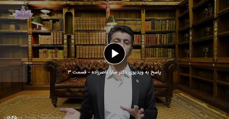 پاسخ به ویدیوی دکتر سارا ناصرزاده - قسمت سوم