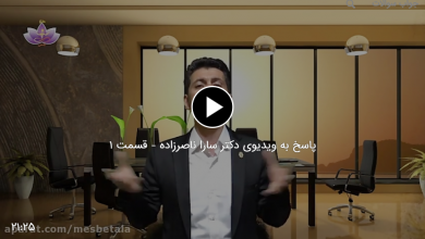 پاسخ به ویدیوی دکتر سارا ناصرزاده – قسمت اول