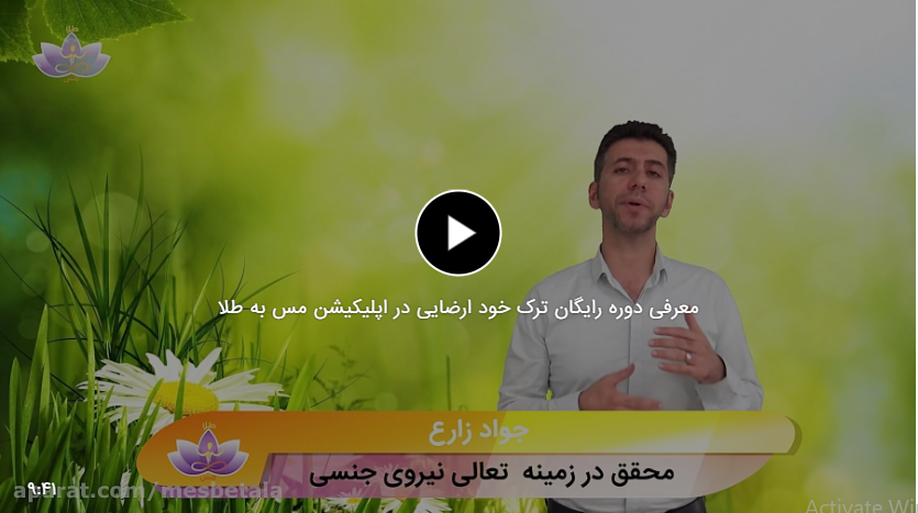 introduction of free course of quit-masturbation in mes be tala app.