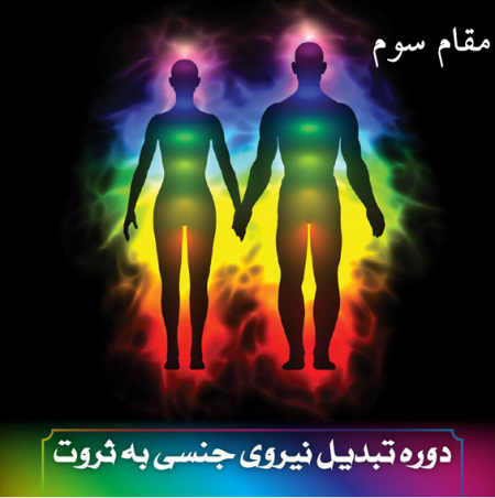 sexual-energy-transmutation-rank-3