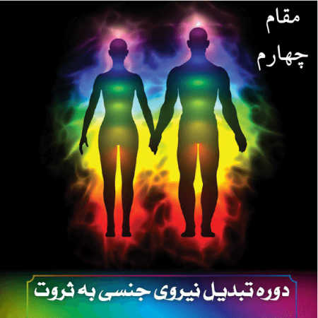 sexual-energy-transmutation-rank-4
