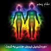 sexual-energy-transmutation-rank-5