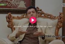داستان توبه جواد زارع در شبکه دو سیما – قسمت اول