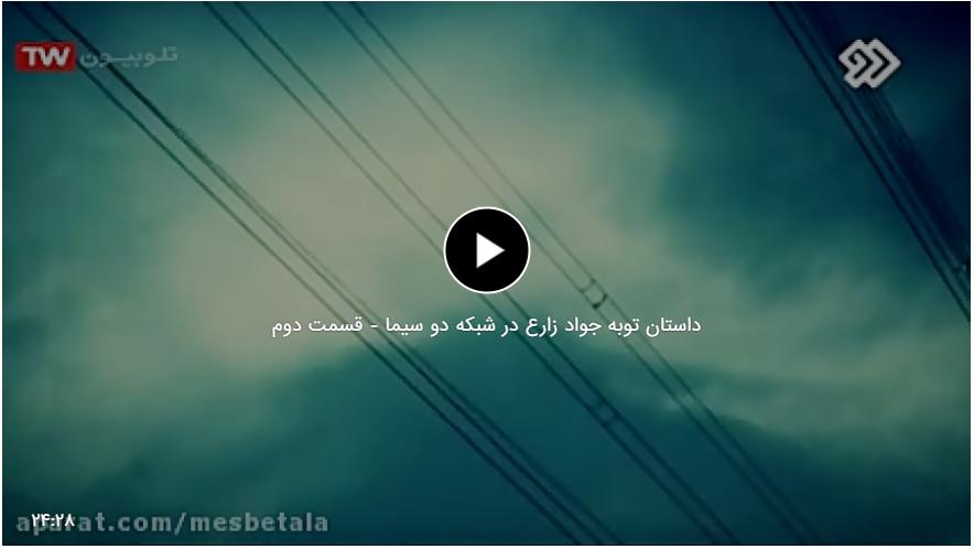 داستان توبه جواد زارع در شبکه دو سیما – قسمت دوم