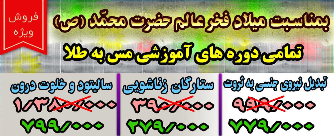 فروش ویژه میلاد نبی اکرم ص