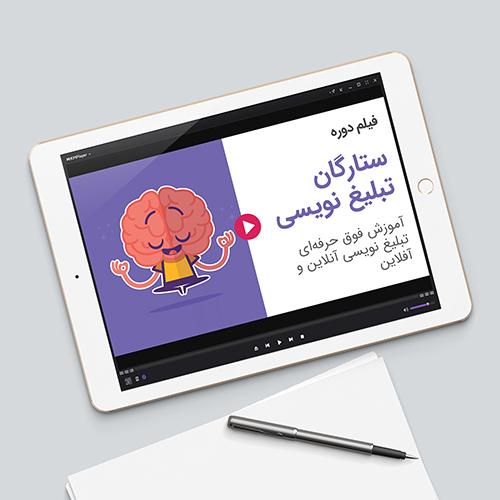 ستارگان تبلیغ نویسی
