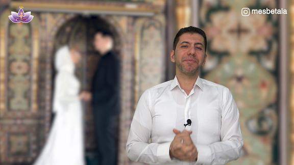 چرا در مسجد ازدواج کردم؟